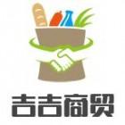 南通吉吉商贸有限公司