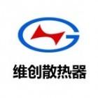 江苏维创散热器制造有限公司