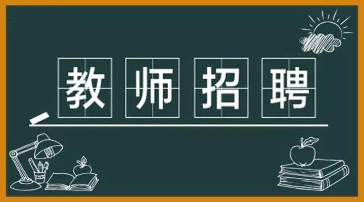 2021年5月江苏省扬州旅游商贸学校公开招聘教师公告
