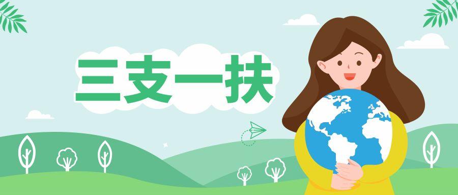 """江苏省2021年高校毕业生""""三支一扶""""计划招募公告"""