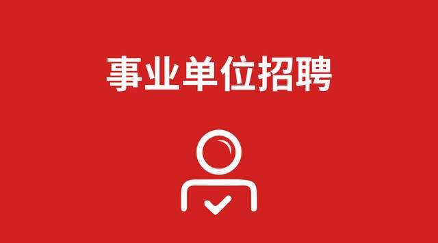 江都区仙女社区卫生服务中心公开招聘合同制收费人员简章
