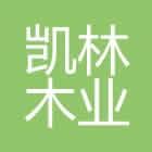 江苏凯林木业有限公司